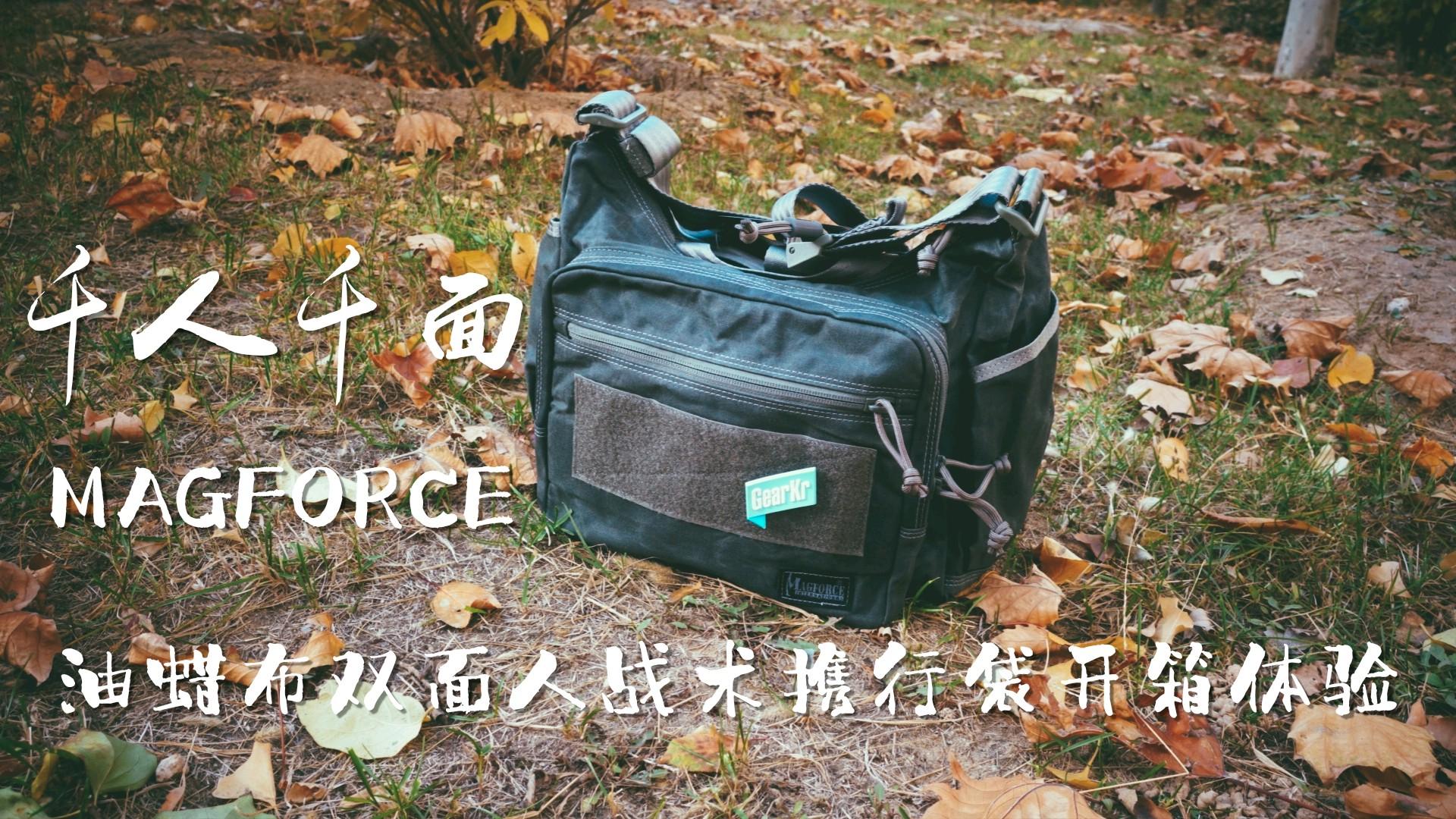 千人千面:magforce油蜡布双面人战术携行袋开箱体验