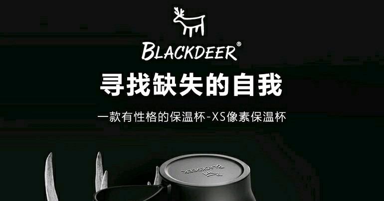 "Blackdeer 黑鹿XS像素保温杯""梦""开箱简评"