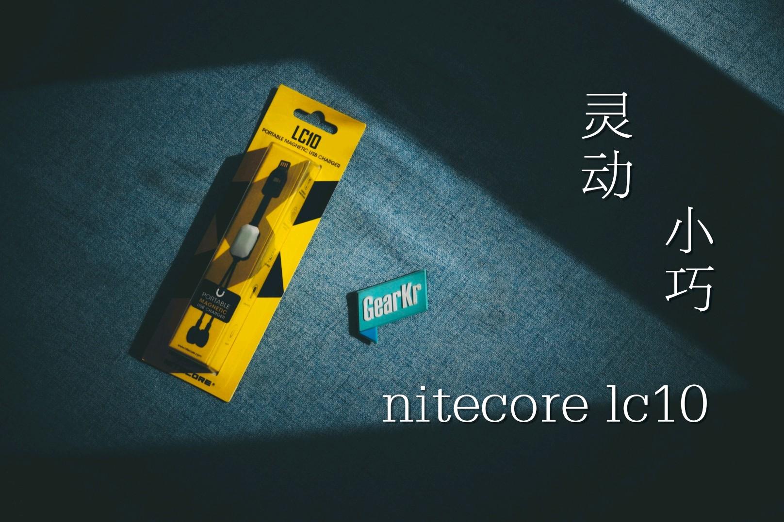 灵动小巧:NITECORE LC10磁吸随身充电器开箱体验