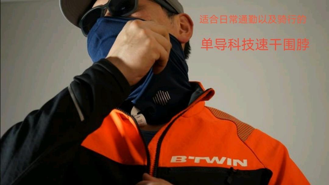 适合日常骑行以及携带的速干围脖—单导科技之速干围脖的使用感受
