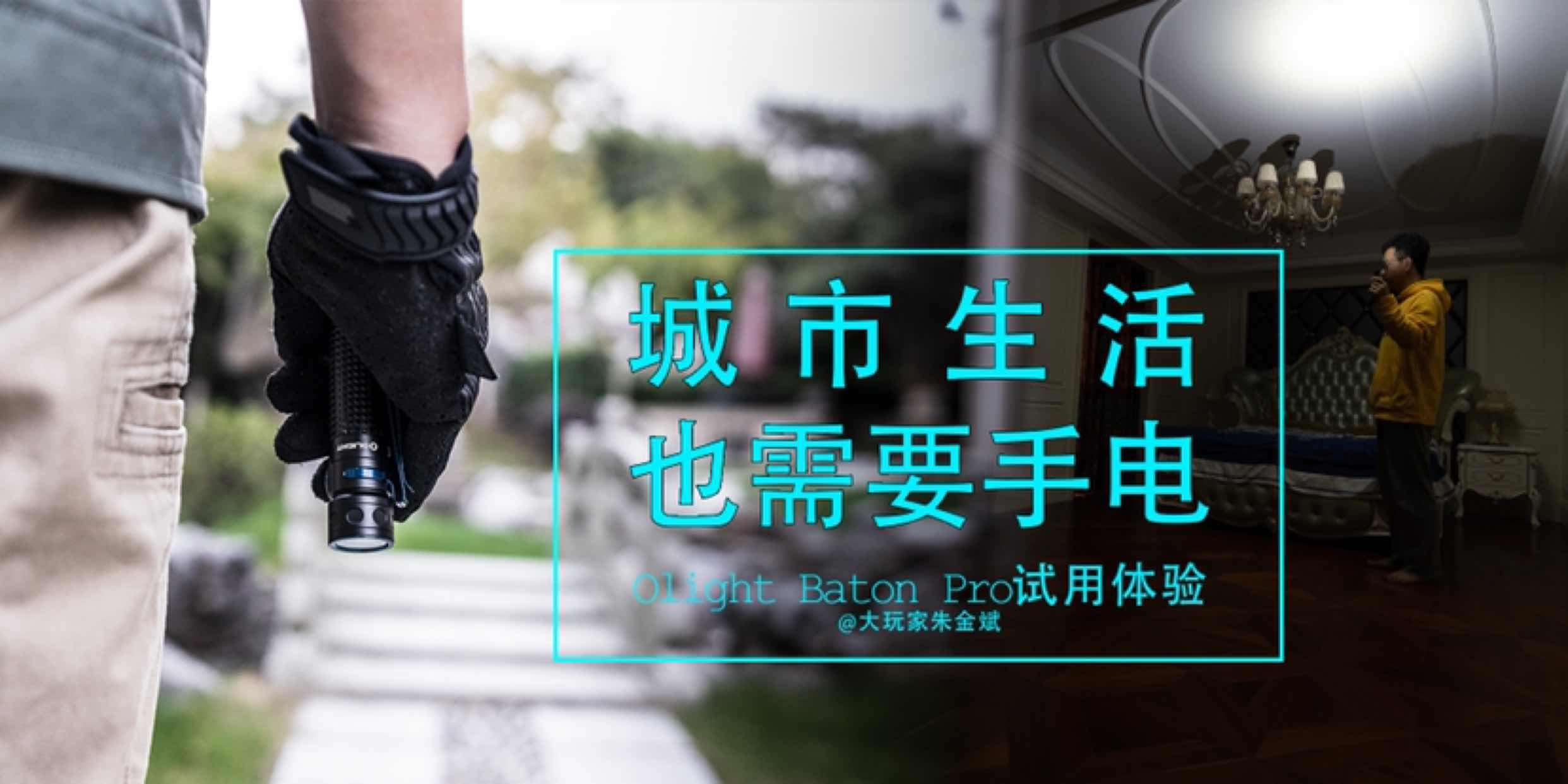 城市生活也需要手电——Olight Baton Pro试用 @大玩家朱金斌